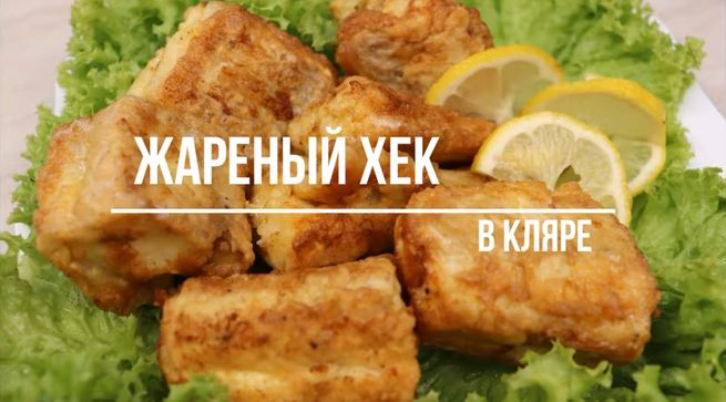 шикарный рецепт жареной рыбы в кляре